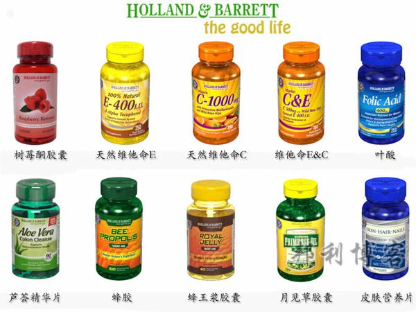 英国Holland Barrett保健品