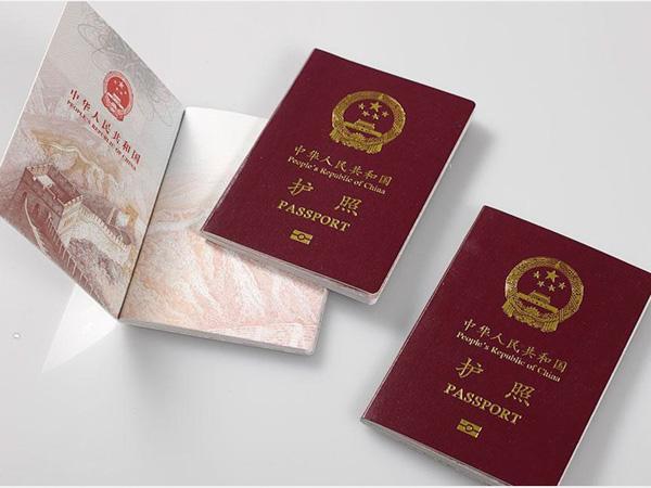 护照丢了怎么办