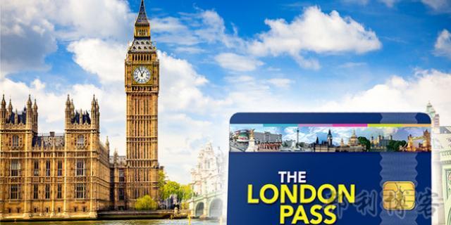 伦敦旅游通票 London Pass 如何用?