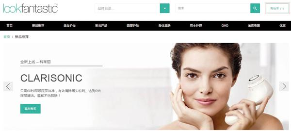 Lookfantastic中文版上线