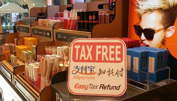 支付宝退税