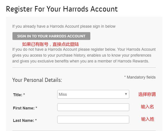 Harrods账号注册