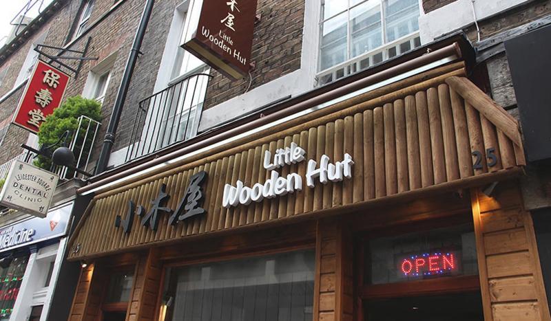 伦敦中国城小木屋