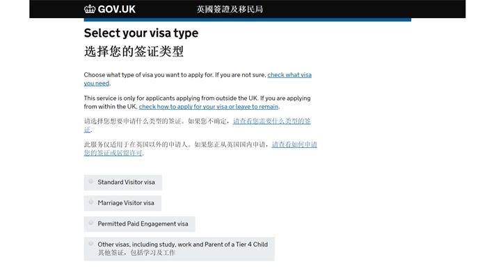 英国两年签证在线申请
