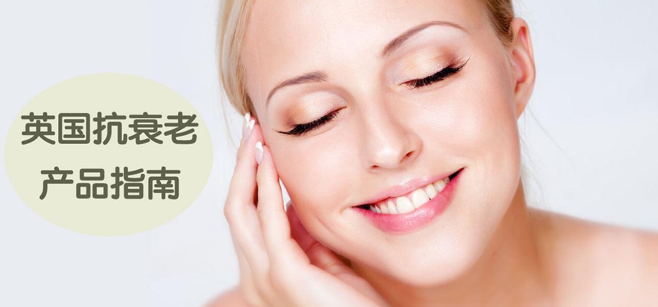英国抗衰老护肤产品指南