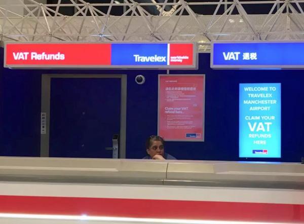 曼彻斯特机场退税点