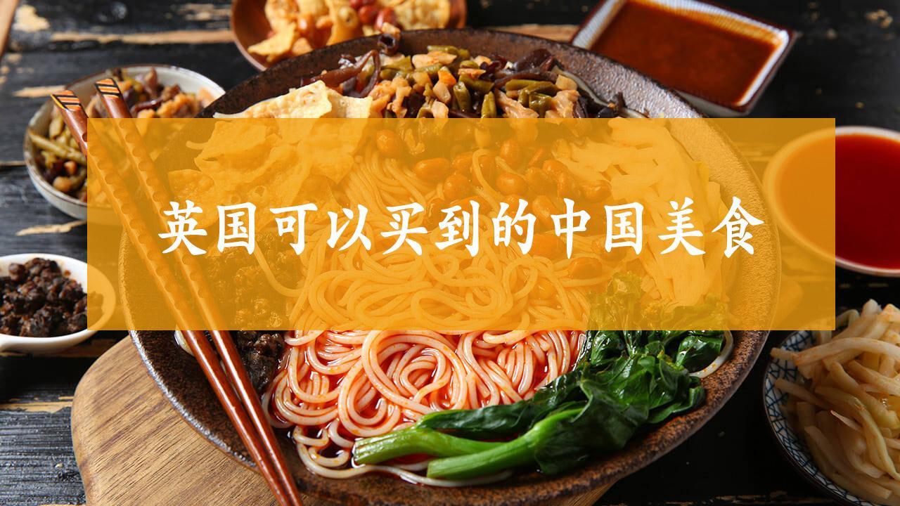 在英国也能买到的中国美食