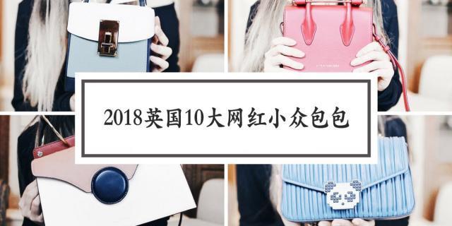 2018 英国最火的10大网红轻奢小众包包