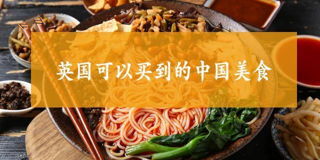 在英国也能买到的中国美食!