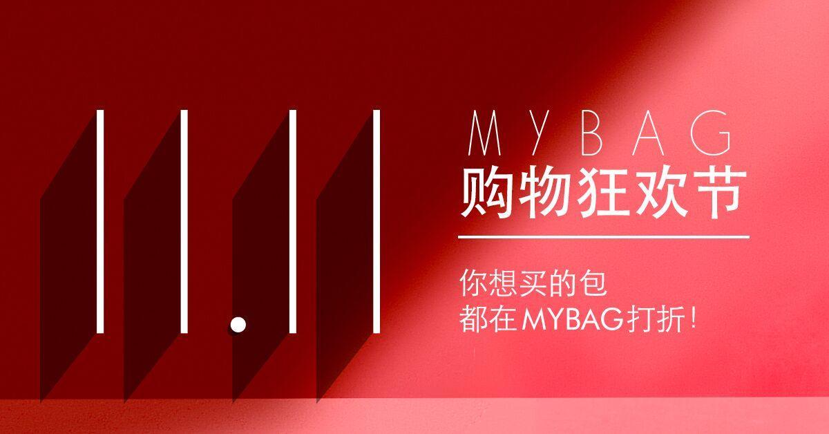 Mybag 双十一促销