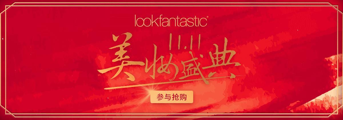 Lookfantastic 美妆网双十一折扣