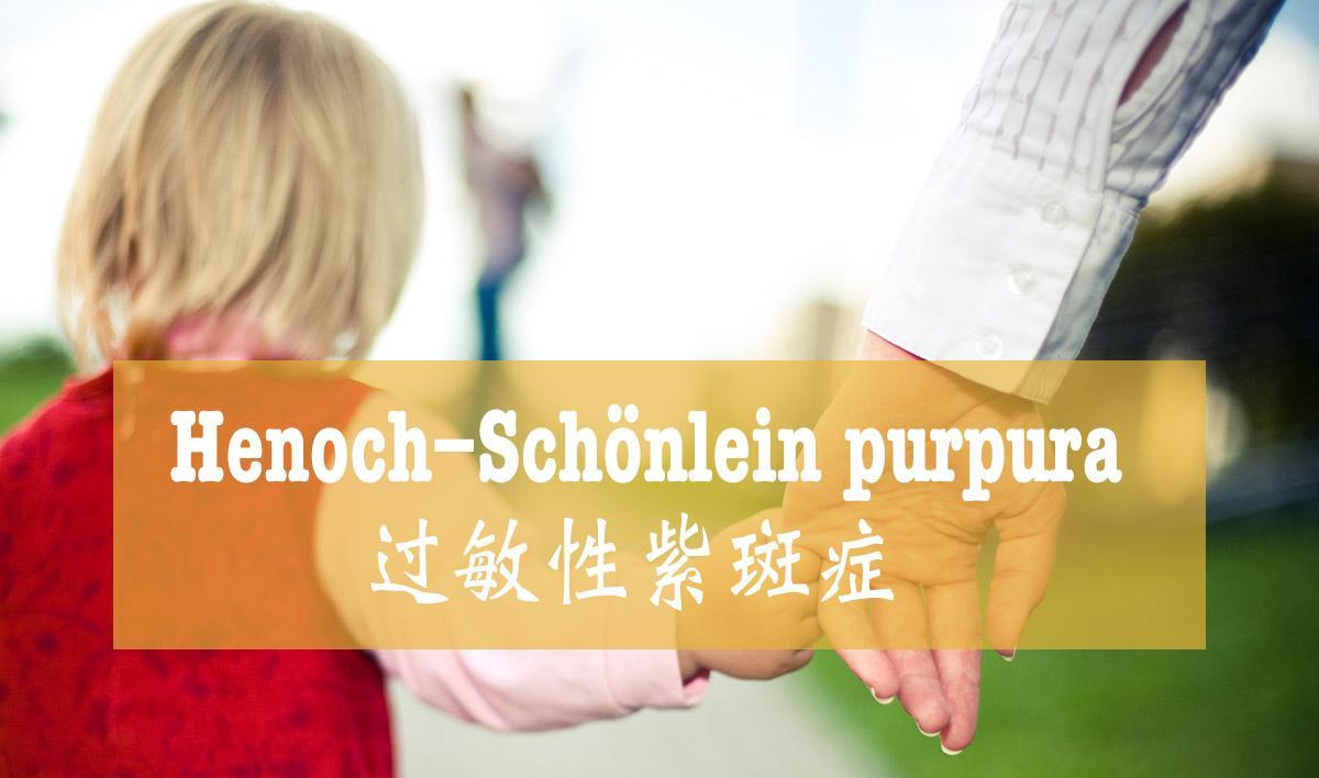 Henoch-Schönlein purpura 过敏性紫斑症