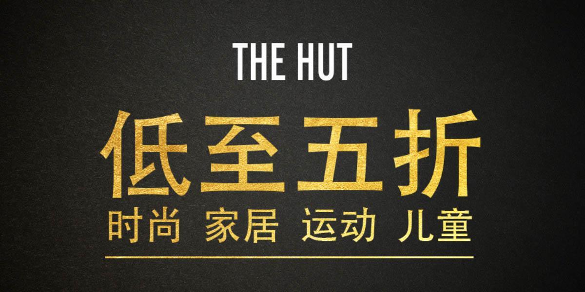 The Hut 2018 黑五折扣