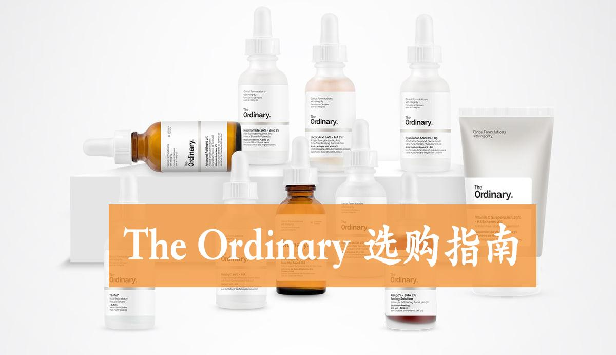 The Ordinary 护肤品全网最全攻略