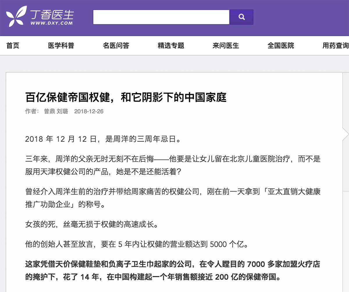 《百亿保健帝国权健,和它阴影下的中国家庭》原文