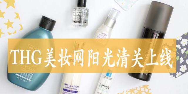 英国零售巨头THG美妆网站阳光清关正式上线