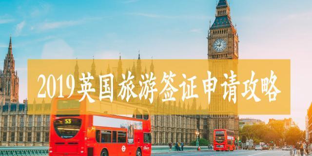 2019年最新:如何在国内申请英国两年旅游签证/探亲签证